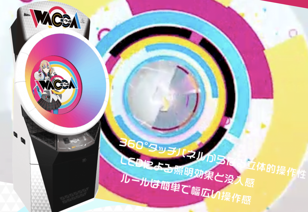 WACCAの筐体画像