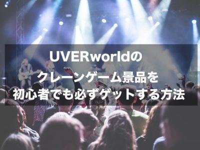 UVERworldのイメージ画像