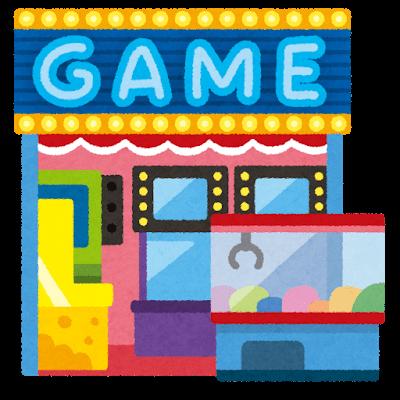 ゲームセンターの画像