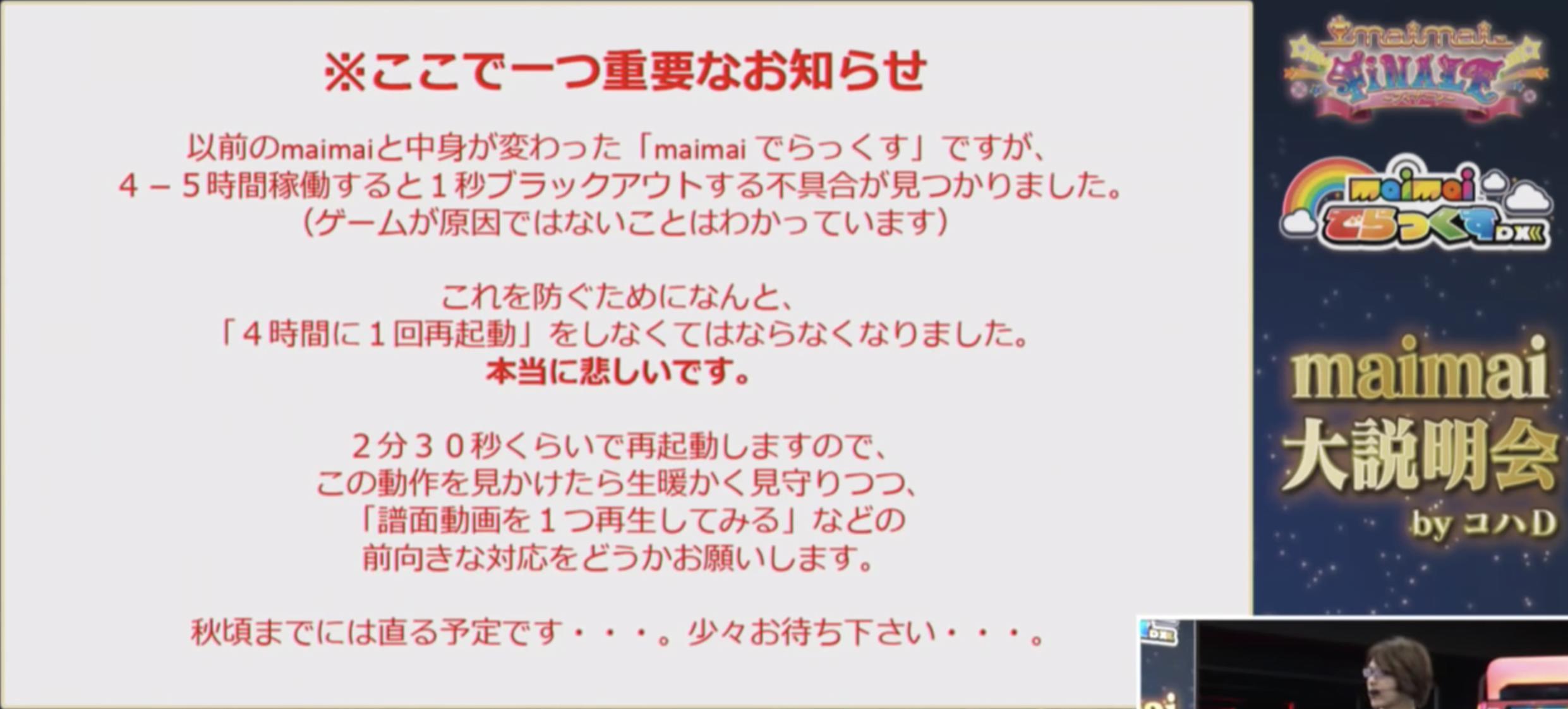 maimaiでらっくす不具合説明の画像
