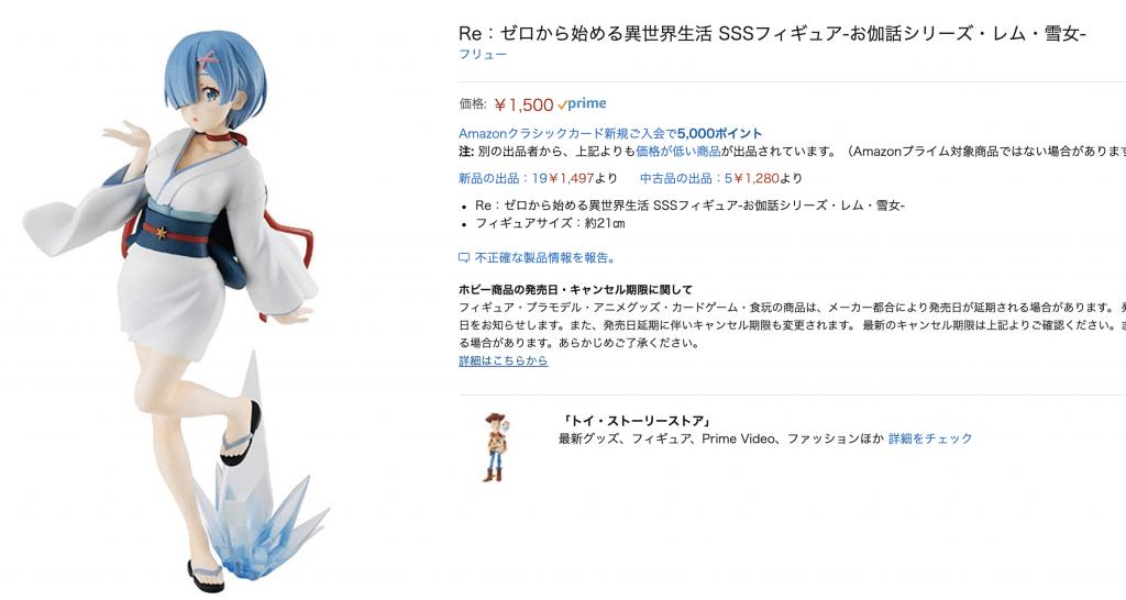 リゼロのレムフィギュアのAmazon販売価格の画像