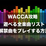 WACCA攻略の画像