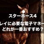 スタホ4電子マネーの画像