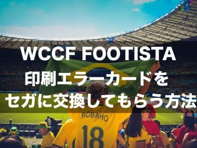 WCCF FOOTISTAのイメージ画像