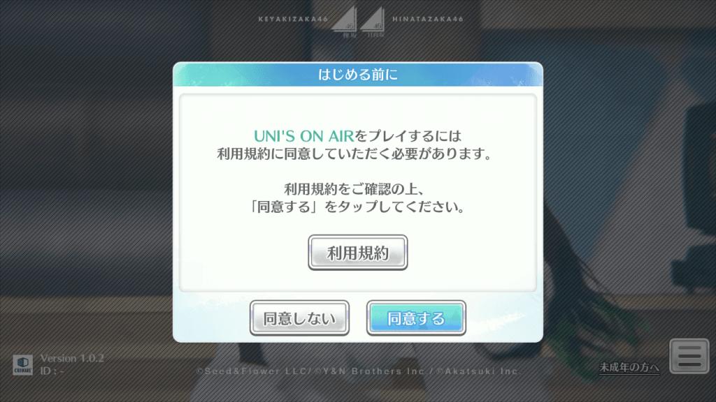 ユニゾンエアーのゲーム開始画像