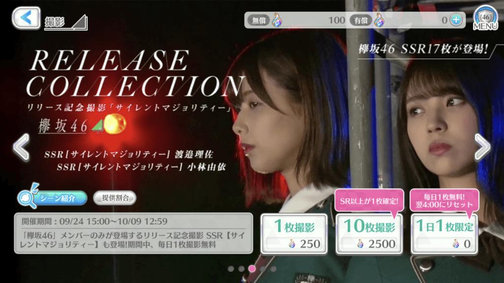 欅坂46シーンガチャの画像