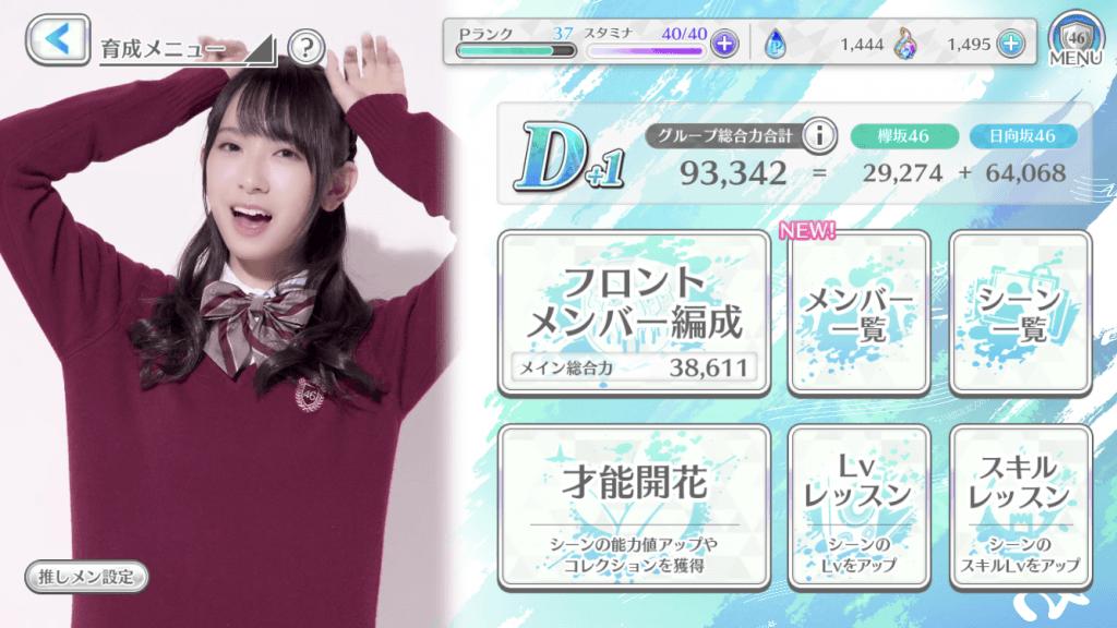 ユニゾンエアーのメンバー編成画面