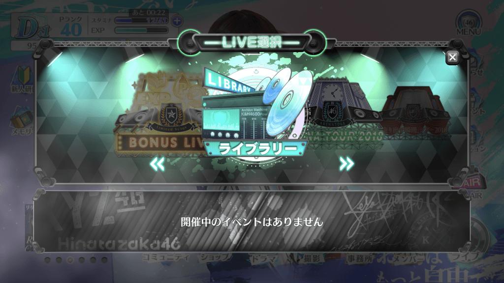 ユニゾンエアーのLIVE選択画面