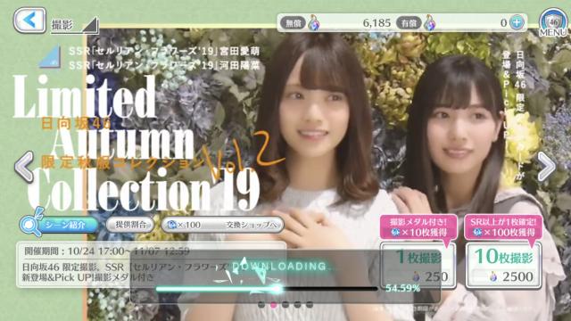 日向坂限定秋服コレクションVol.2の画像