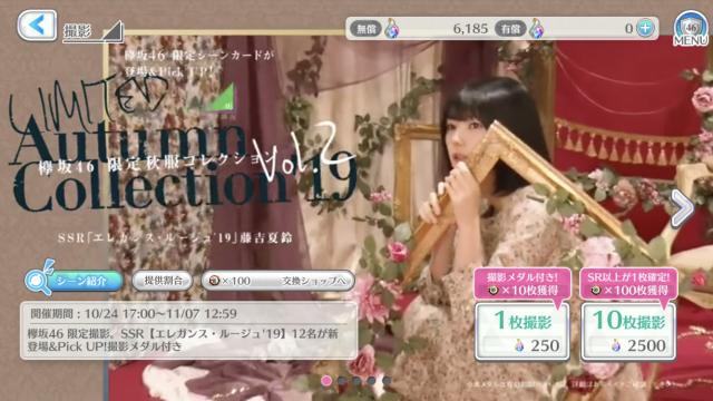 欅坂限定秋服コレクションVol.2の画像