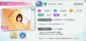 松田好花SSRJOYFUL LOVE