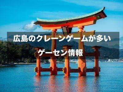 広島のクレーンゲームが多いゲーセン