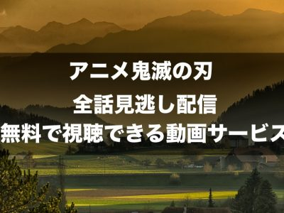 アニメ鬼滅の刃全話見逃し配信