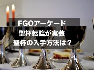 FGOアーケード聖杯転臨