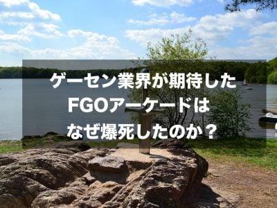 FGOアーケードはなぜ爆死したのか