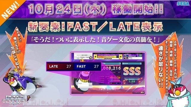 チュウニズムクリスタルFAST/LATE表示機能の画像