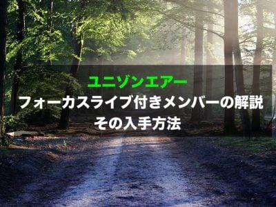 ユニゾンエアーフォーカスライブ付きメンバーの解説