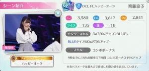 齊藤京子DCL FL キュン