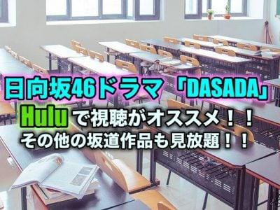日向坂46ドラマ「DASADA」はHuluで視聴がオススメ