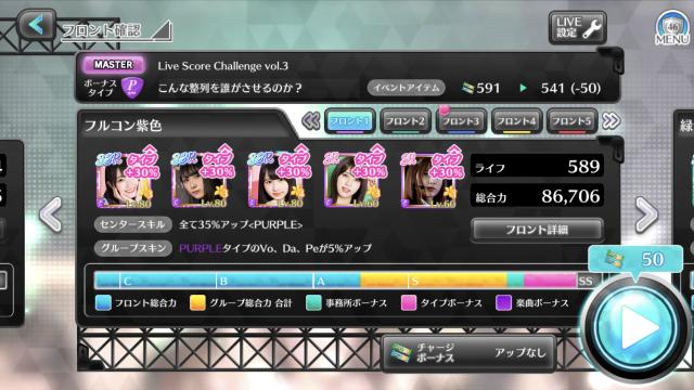 ユニエア イベント用紫編成