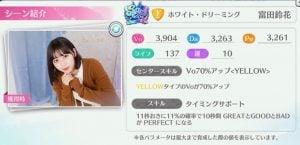 富田鈴花SSRホワイトドリーミングPART:B