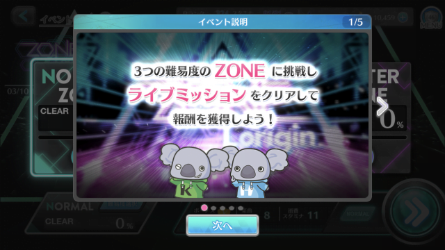 ユニエアのZONEライブミッションの画像