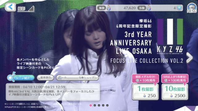 欅坂3rd YAL vol.2ガチャの画像