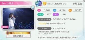 小坂菜緒SSR DCL FL