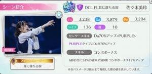 佐々木美玲SSR DCL FL