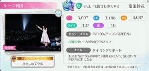 富田鈴花SSR DCL FL