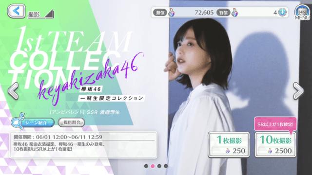 欅坂1期生限定コレクションガチャの画像