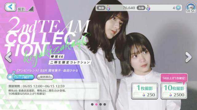 欅坂2期生限定コレクションガチャの画像