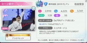 松田里奈SSRFLCvol.2