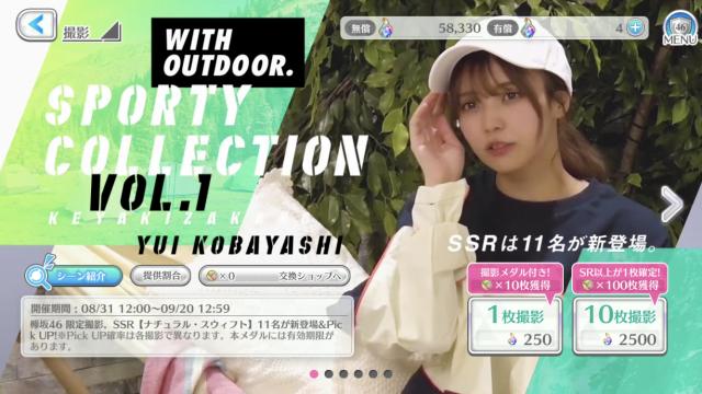 欅坂SPORTYCOLLECTIONvol.1