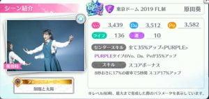 原田葵SSR東京FCvol.1