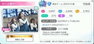 守屋茜SSR東京FCvol.1