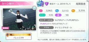 尾関梨香SSR東京FCvol.1