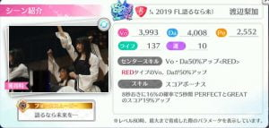渡辺梨加SSR東京FCvol.1