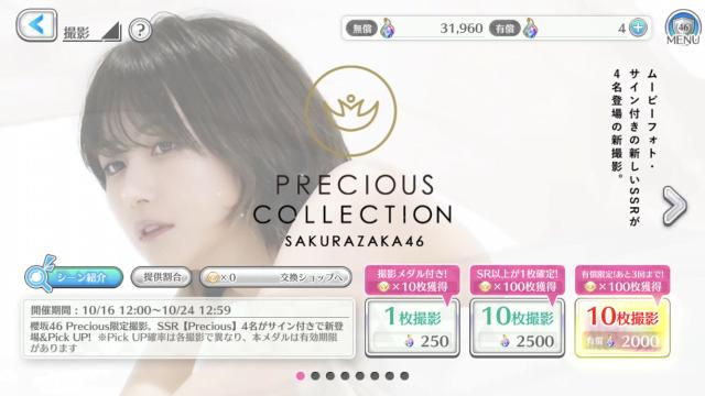 欅坂Preciousガチャの画像